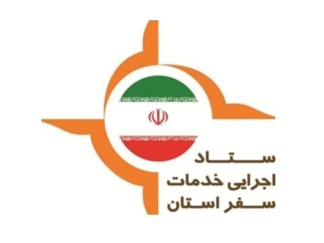 اطلاعیه ستاد مرکزی هماهنگی خدمات سفر ویژه تاسوعا و عاشورای حسینی