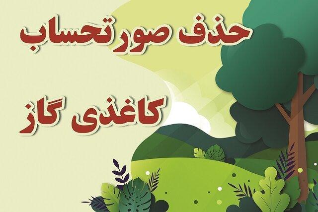 حذف قبوض کاغذی گاز در قزوین از آذر ماه