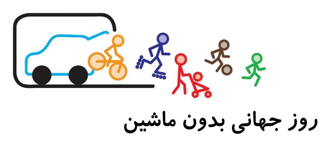 22 سپتامبر، روز جهانی بدون ماشین
